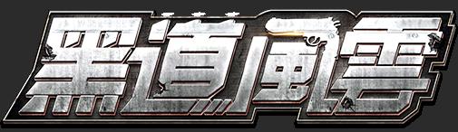 黑道風雲H5-Mafia City